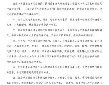 河北省黄骅市人民政府关于加强<em>散煤</em>管控工作的通告