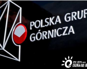 波兰最大<em>煤炭生产商</em>PGG计划关闭部分矿山以缓解压力