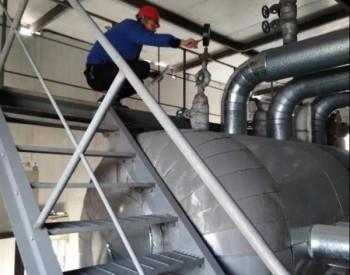 腾达西铁余热发电厂余热锅炉通过年度外检