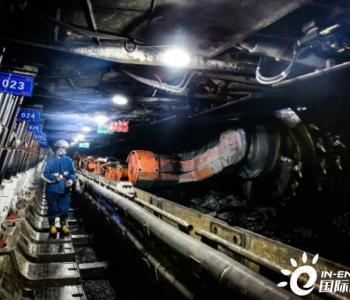 我国首个2亿吨级<em>煤炭生产基地</em>产煤突破30亿吨