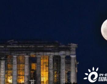 希腊<em>电费</em>欧盟第一高,什么原因导致电价居高不下?