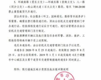 广东东莞最新限行规定:新能源汽车不受限