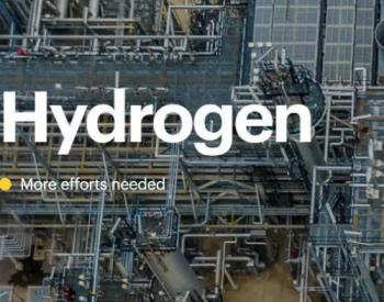 <em>IEA</em>:全球氢能进展报告发布,急需加快发展绿氢技术