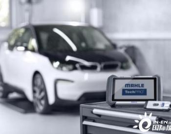 氢能打败电动车?马勒集团将扩充产品线