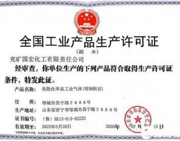 兖矿国宏顺利取得氢气工业产品生产许可证