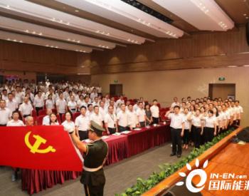 <em>中信泰富特钢</em>集团庆祝中国共产党成立99周年