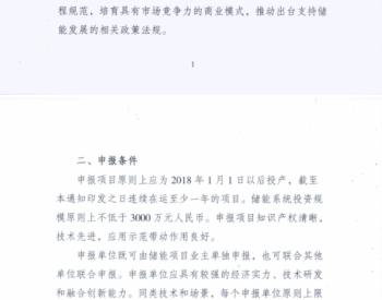 江苏省发改委启动<em>储能</em>示范项目申报,8月15日前报送申请材料