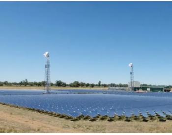 Vast Solar 公司6亿澳元打造50MW混合储热项目