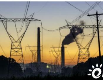 电规总院:未来五年煤电还需适当布局