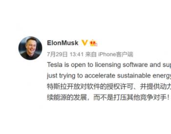 特斯拉开放软件授权,葫芦里卖的什么药?