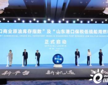 山东港口油品全链条<em>贸易</em>金融服务平台在青岛启动