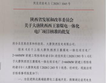 大唐在陕西省2×660MW煤电项目获核准!二期还将规划2×1000MW机组
