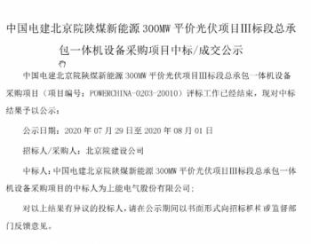 中标   中国电建<em>北京院</em>陕煤新能源300MW平价光伏项目Ⅲ标段总承包一体机设备采购项目成交公示