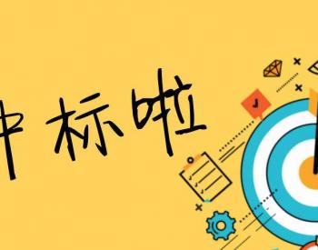 中标 450MW风电项目开标,金风、<em>上海电气</em>、维斯塔斯分别中标!