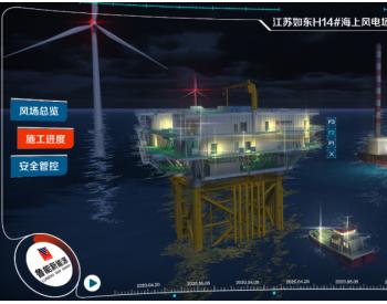 国内首个全生命周期数字化智慧型海上风电场管理平台正式上线