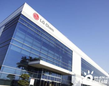 LG化學第二季度<em>電池</em>業務銷售額達165.85億元 創歷年最高紀錄