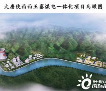 大唐西王寨<em>煤电一体化</em>项目获批 即将在府谷开建