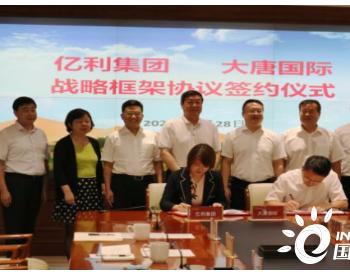 中国两大企业达成战略合作 生态光伏发电成最大看点