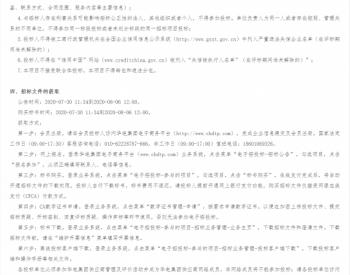 招标丨华电内蒙古北清河风电场196台风机并网回路改造项目招标公告