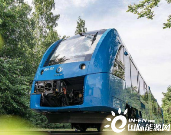 德国开始建设氢能火车加油站,预计2021年中期完工