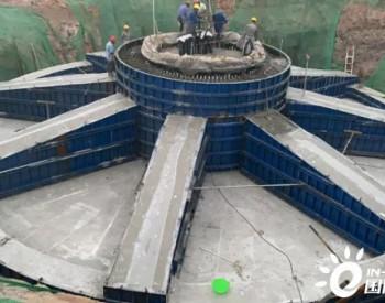 中广核河南叶县夏李48MW风电项目首台<em>风机基础浇筑</em>完成
