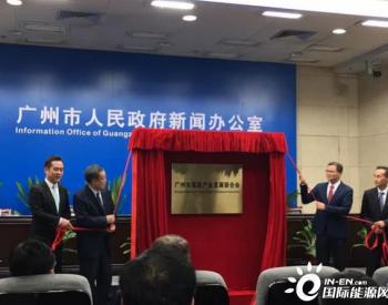 """广东广州<em>氢能规划</em>发布:""""氢""""力打造新能源 引领<em>发展</em>新高地"""