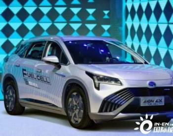 广汽首款燃料电池乘用车发布背后 国产金属双极板力量崛起!