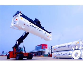 中集能源设计制造<em>LNG罐箱</em>批量出口巴西市场
