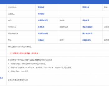 黑龙江哈尔滨新区平房片区云计算产业园区增量配电项目2号变电站