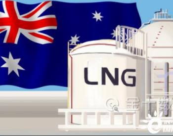 澳洲迎坏消息:天然气对华出口暴跌23%!美国多达7