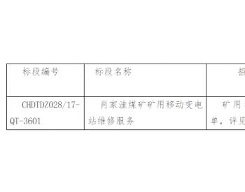 招标 | 山西锦兴能源有限公司肖家洼煤矿移动变电站维修项目招标公告