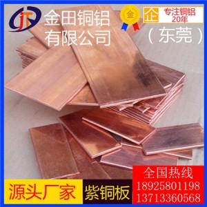 t4紫铜板*高精度t3无氧紫铜板,高纯度t4紫铜板