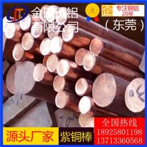高强度t8紫铜棒,t1高导电紫铜棒/t4抗氧化紫铜棒
