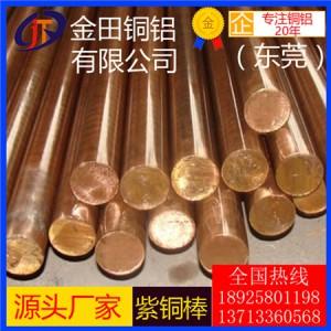 c1020紫铜棒,t5优质无锡紫铜棒*t8大直径紫铜棒