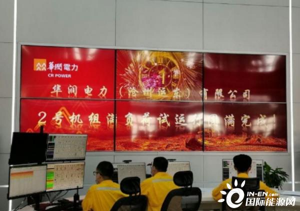 澳门新葡亰平台游戏APPlol竞猜平台:华润河北沧州运东热电工程2号机组完成168小时试运行