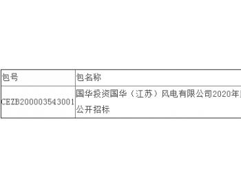 中标丨国华投资国华(江苏)风电有限公司2020年<em>风机备件采购</em>公开招标中标结果公告
