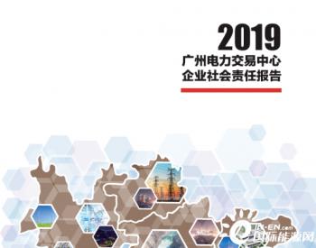 广州电力交易中心发布2019年社会责任报告