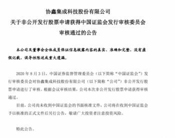 协鑫集成定增42亿获通过,将用于半导体、高效组件等项目