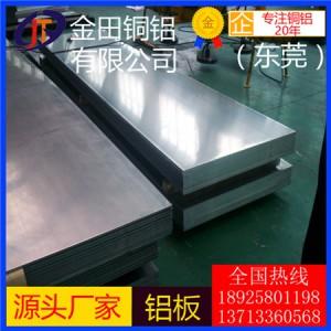 7011铝板7075铝棒2021铝管 高硬质 耐冲压铝板