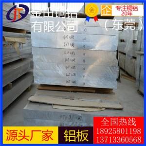 四川 大规格铝板8mm 4044铝板6011铝棒5A06铝管