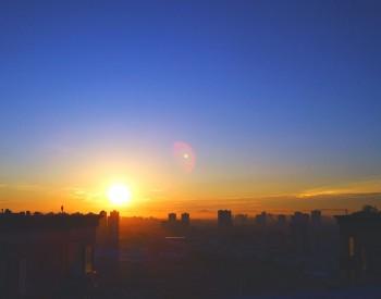 五部门明确<em>重大技术装备</em>进口税收政策 包括太阳能电池生产设备