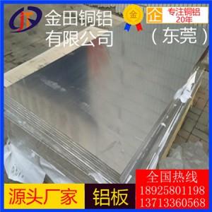 高精度 耐腐蚀铝板 5854铝板2091铝棒3003铝管