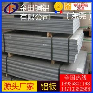 ly16铝板2A06铝棒6151铝管 西南铝 幕墙铝板