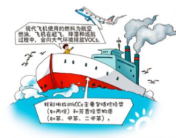飞机、轮船<em>排放</em>VOCs<em>污染物</em>主要有哪些?