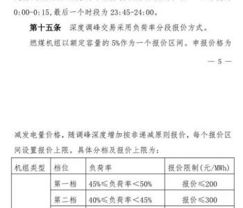 鼓励发电侧配储能参与调峰!江西省电力辅助服务市场意见稿印发