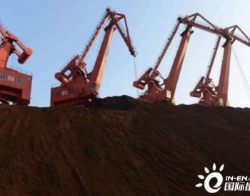 上半年世界最大钢铁生产商安赛乐米塔尔亏损16.8亿