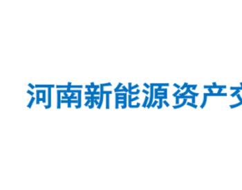 河南:风光资产交易的机遇和盲点