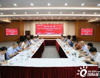 <em>中广核</em>新能源、上海电气风电集团高层会晤!