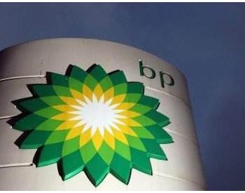 BP第二季度亏损67亿美元 将加大新能源转型力度