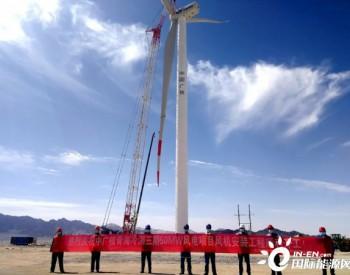 <em>中广核</em>青海冷湖三期50MW风电项目首台风机顺利完成吊装作业